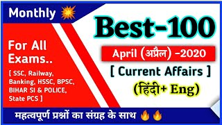Top 100 - April 2020 Current Affairs  अपरल 2020 करट अफयरस  Online Study Zone Current Affairs