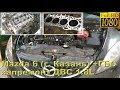 Mazda 6 (г. Казань) - капитальный ремонт ДВС 1.8L (авто на газу)