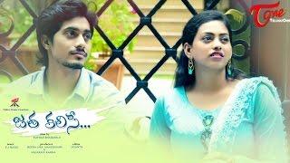 Jatha Kalise   Latest Telugu Short Film   By Eshwar Bhaskarla