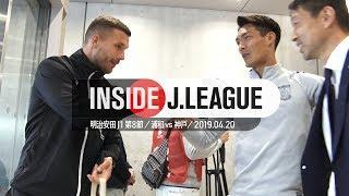 浦和対神戸の舞台裏!明治安田J1 第8節 浦和レッズ 1 - 0 ヴィッセル神戸 2019年4月20日 Inside J.League