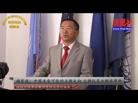 赵云龙:中国未来的五个走向