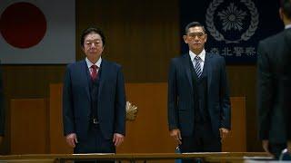 3月11日(月) よる8時 月曜名作劇場『今野敏サスペンス 隠蔽捜査〜去就〜...