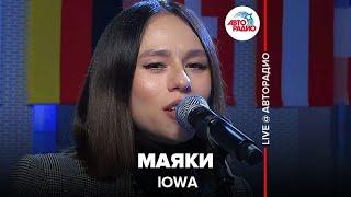 🅰️ IOWA - Маяки (LIVE @ Авторадио) mp3