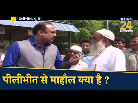 Varun Gandhi बचा पाएंगे अपना मां की सीट ? Pilibhit से माहौल क्या है ?