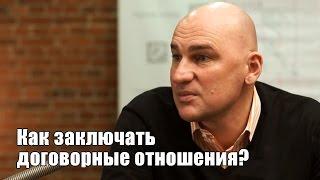 Как договариваться? Как заключать договорные отношения? | Радислав Гандапас (02.03.2017)