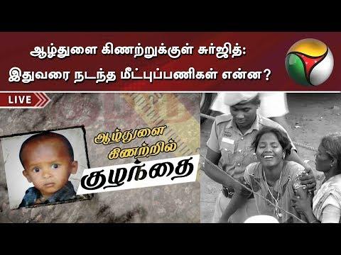 ஆழ்துளை கிணற்றுக்குள் சுர்ஜித்: இதுவரை நடந்த மீட்புப்பணிகள் என்ன? | Surjith | Trichy | Rescue Child