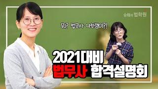 [법무사] 법무사 시험은 어떻게 준비하지?? 2021년…