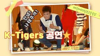 매향여자정보고등학교 아등제 k-tigers(케이타이거즈)공연
