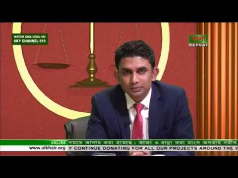 PART 3 CELEBRITY LEGAL SHOW LEGAL HOUR HOSTED BY SYED RUMMAN ON IQRA TV
