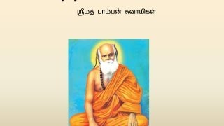 Pamban Swamigal - Potri Vinappam (போற்றி விண்ணப்பம்) - Murugan Devotional Song