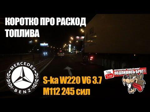 Mercedes S-кa W220 V6 3.7 - Коротко про расход топлива...