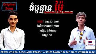 ដំបូន្មានម៉ែ Original song By Pich and Mono Real Lyrics By Khmer Original song L low