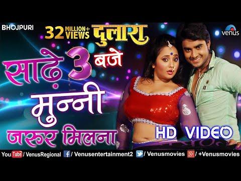 "साढ़े ३ बजे मुन्नी | Saadhe Teen Baje | Dulaara | Bhojpuri Song 2017 | Pradeep Pandey ""Chintu"""