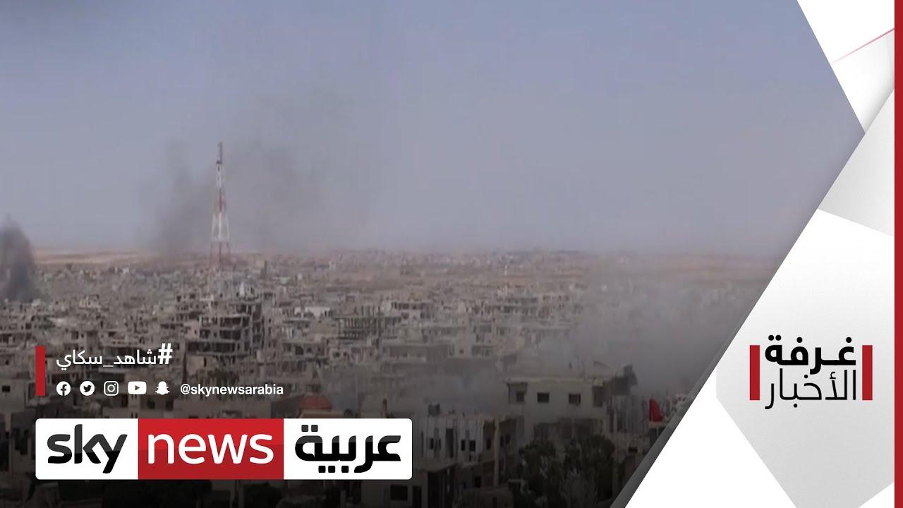 درعا.. هدوء حذر    #غرفة_الأخبار  - نشر قبل 48 دقيقة