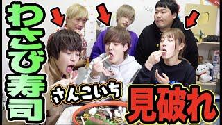 【さんこいちと対決】激辛わさび寿司を食べている人を見破れ!!