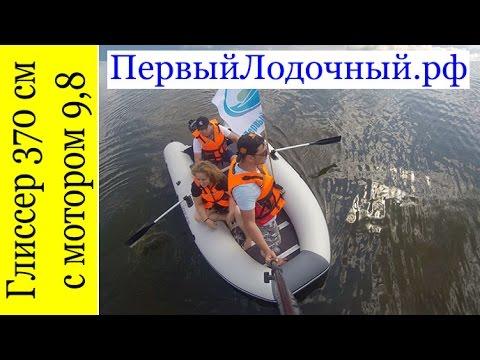 Выход на глиссер. Лодка 370 см с мотором 9.8 л.с. Получиться ли?