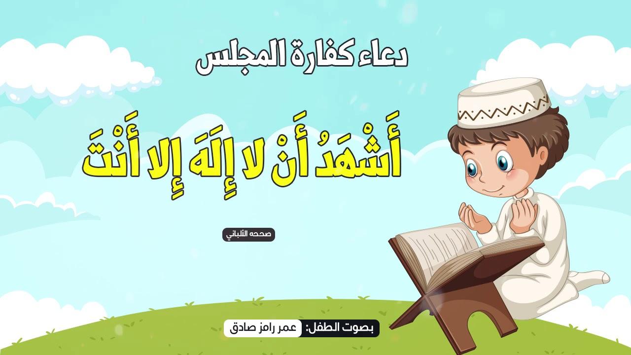 دعاء كفارة المجلس أدعية الطفل المسلم بصوت الطفل المتميز عمر رامز صادق Youtube