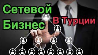 Сетевой бизнес в Турции, можно ли заработать ?\GBQ blog