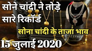13 जुलाई 2020 aaj ka Sone ka bhav ll gold rate Today ll gold price today ll sone ka bhav aaj ka