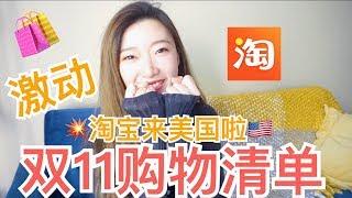 【Echo】|什么?!淘宝双十一来美国了? 超激动的购物清单🛒 feat.天猫全球官方店