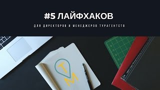 [Турменеджер] 5 лайфхаков для турагентства Выпуск 1