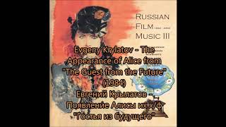Evgeny Krylatov - The Appearance of Alice from The Guest from the Future (1984)