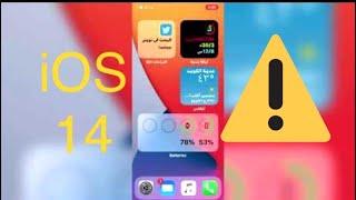 انتبه بياناتك مكشوفة في اصدار الايفون iOS 14
