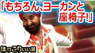 【日本大好き外国人】インド人研究者が帰国の際に『本やデータよりも』...