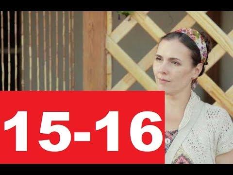 Мама Лора 15 серия 16 серия. Финал, анонс, дата выхода