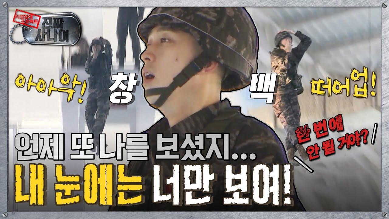 [진짜사나이] '도망가고 싶다…😂' 물속까지 슬좀비 전담 마크!  MBC151220방송