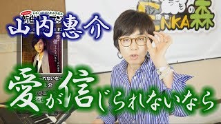「ようこそ!ENKAの森」 シークレットレッスン#022 山内惠介「愛が信じられないなら」