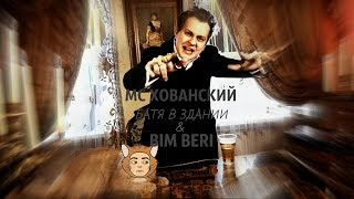 МС ХОВАНСКИЙ & BIM BERI - Батя в Здании (RYTP/ПУП)