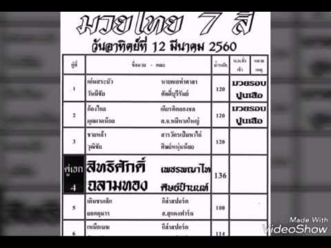 วิจารณ์มวยไทย7สี อาทิตย์ที่ 12 มีนาคม 2560
