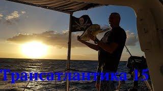 Эпизод 15. Переход через Атлантический океан на парусном катамаране Mahanga.
