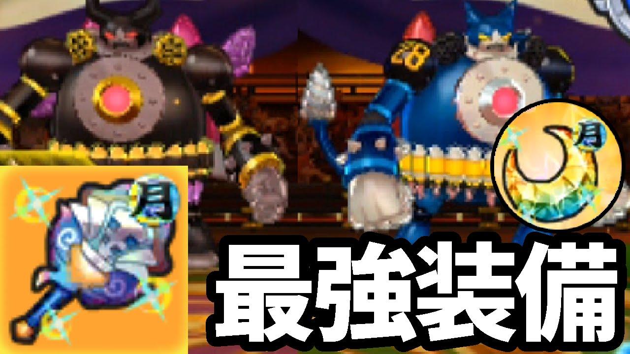 妖怪 ウォッチ バスターズ 月 兎 組 最強 チーム