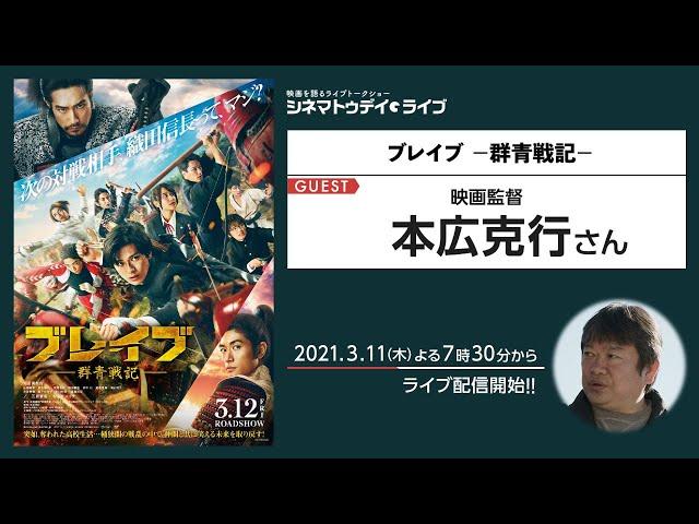 映画予告-『ブレイブ -群青戦記-』の本広克行監督に生インタビュー|シネマトゥデイ・ライブ