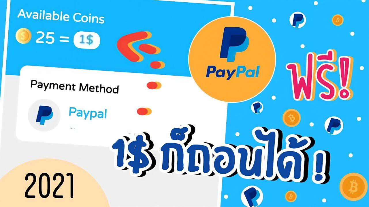 แอพใหม่! 2021 ถอนเงินPayPalฟรี 1$ ไม่ต้องรอ! รีบเลย | Donutpay