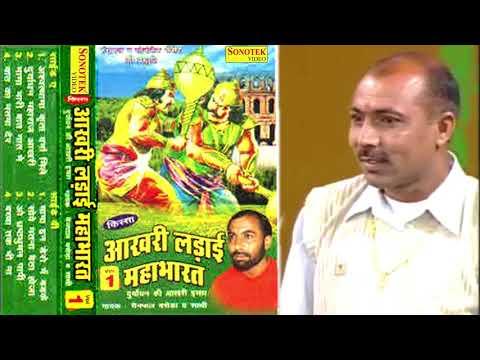 किस्सा आखरी लड़ाई महाभारत भाग-1| Kissa Aakhri Ladai Mahabharat Vol-1| Mainpal Baseda | Haryanvi Kissa