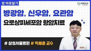[웨비나] 방광암,신우암,요관암/ 항암치료/ 수술/ 명…