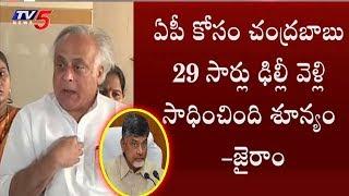 Jai Ram Ramesh Fires on CM Chandrababu Over AP Funds Issue | TV5 News