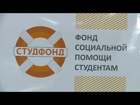 Студенческий фонд Пензенской области начал оказывать материальную помощь