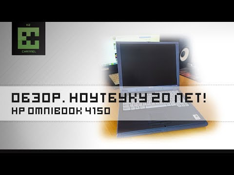 Старый ноутбук 1999 года. Обзор HP OmniBook 4150!