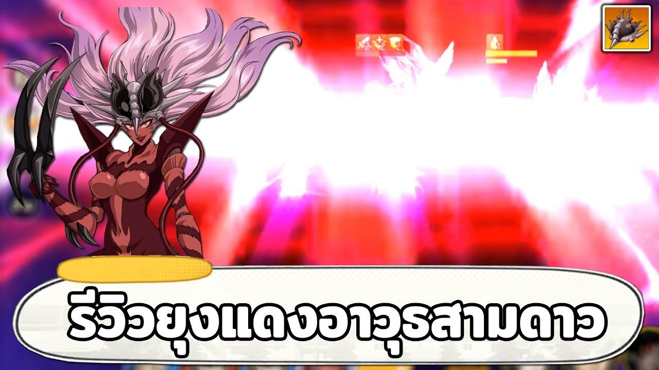 รีวิวยุงแดงอาวุธสามดาว เพิ่มแสงและเพิ่มดาเมจอันติอีก100% ONE PUNCH MAN: The Strongest