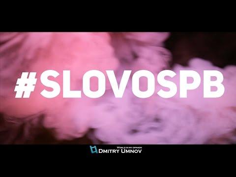 СЛАВА КПСС & ЧЕЙНИ - #SLOVOSPB
