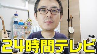 【告知】24時間テレビに出ます!瀬戸弘司とKazuが地球を救う。