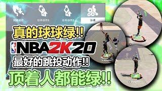 我发现了2K20最好的投篮动作!真的球球绿!点进来看彻底提高你的投篮!