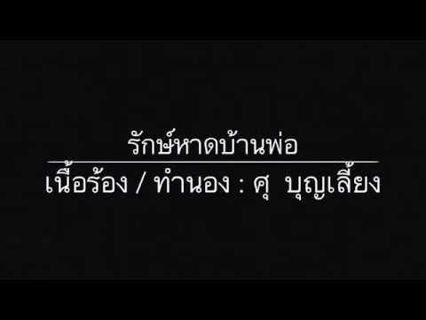 ศุ บุญเลี้ยง_รักษ์หาดบ้านพ่อ_su boonliang_rakhadbanpor_13-10-2559