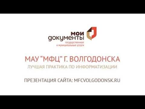 Обзор сайта mfcvolgodonsk.ru и программы формирования справок о составе семьи