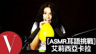 艾莉西亞·卡拉(Alessia Cara)輕聲細語談生涯轉捩點|ASMR耳語挑戰|Vogue Taiwan