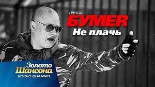"""ПРЕМЬЕРА!!! группа """"БУМЕR"""" - Не плачь"""